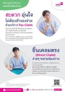 MTL ผุด Fax Claim ,Direct Claim เลี่ยงโควิด