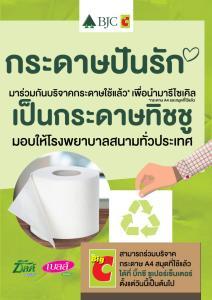 """""""บิ๊กซี"""" ชวนคนไทยร่วมบริจาคของใช้จำเป็น-กระดาษใช้แล้ว เพื่อช่วยเหลือผู้ป่วยโควิด-19"""