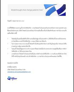 Pfizer ประเทศไทย แจงยังไม่มีการจัดวัคซีนโควิด-19 เข้ามา ยันช่วงระบาดส่งมอบผ่านรัฐบาล เท่านั้น