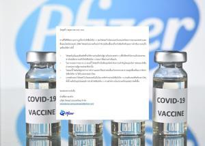 """""""บ.ไฟเซอร์"""" ออกประกาศชี้แจงกรณีวัคซีนโควิด-19 ในประเทศไทย พร้อมแถลงถึงจุดยืนของบริษัท"""