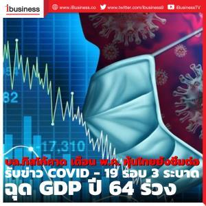 บล.ทิสโก้คาดเดือน พ.ค.หุ้นไทยยังซึมต่อ รับข่าวโควิด-19 ระลอก 3 ระบาด ฉุด GDP ปี 64 ร่วง