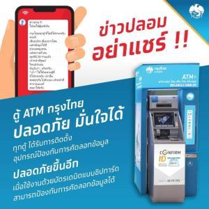 ข่าวปลอม! งดใช้ตู้ ATM ที่ไม่มีไฟกะพริบตรงที่เสียบบัตร เสี่ยงโดนแฮ็กข้อมูล