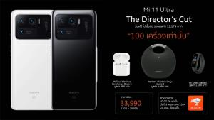 Xiaomi นำ Mi 11 Ultra ขายไทย 100 เครื่อง หมดทันทีที่เปิดจอง!