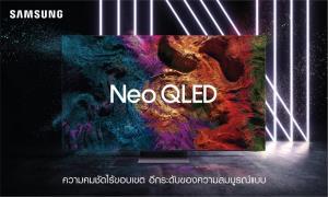 เปิดรายละเอียด Neo QLED - Micro LED 2 เทคโนโลยีแสดงผลรุ่นใหม่ที่ซัมซุงฝากความหวังไว้