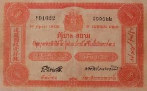 ประกาศเลิกใช้ธนบัตรใบละ ๑,๐๐๐ ยุคเงินเฟ้อ! ใครถือไว้มีค่าแค่เป็นเงินฝาก!!