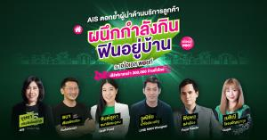 AIS หนุนคนไทยอยู่บ้าน จับมือ 5 ฟูดเดลิเวอรีออกแคมเปญแจกส่วนลด