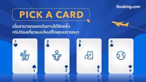เที่ยวทิพย์แบบ Pick A Card