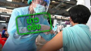 ข่าวจริง! สปสช. จ่ายเงินเยียวยาสูงสุด 4 แสนบาท ให้ผู้ที่ได้รับผลกระทบจากการฉีดวัคซีนโควิด-19