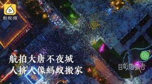"""ภาพนักท่องเที่ยวจำนวนมหาศาล ดูเป็น """"ทะเลมนุษย์"""" บริเวณแหล่งท่องเที่ยวในนครซีอัน """"เมืองไม่เคยหลับแห่งต้าถัง"""" ช่วงวันหยุดยาววันแรงงานปี 2021 (ภาพจาก pearvideo)"""