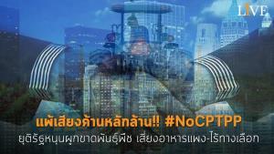 แพ้เสียงค้านหลักล้าน!! #NoCPTPP ยุติรัฐหนุนผูกขาดพันธุ์พืช เสี่ยงอาหารแพง-เสียเปรียบจนไร้ทางเลือก