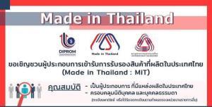 """กสอ.ชวน SMEs ขอรับรองสินค้า """"Made in Thailand"""" สร้างความน่าเชื่อถือกับคู่ค้า ขยายตลาดสู่ต่างประเทศ"""