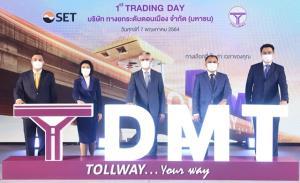 DMT เปิดวันแรกเหนือจอง 10% ที่ราคา 17.60 บาท