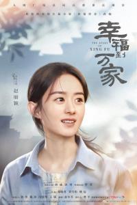 จ้าวลี่อิ่ง ใน The Story of Xing Fu