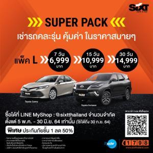 SIXT จัด Super Pack สุดคุ้ม เช่ารถสบายๆ คละรุ่นได้ทั่วไทย