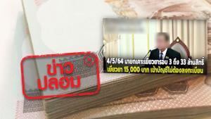 ข่าวปลอม! นายกฯ เตรียมจ่ายเยียวยา 15,000 บาท เข้าบัญชีทันทีไม่ต้องลงทะเบียน