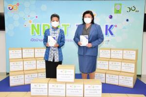วช. มอบหน้ากาก KN95 ช่วยบุคลากรทางการแพทย์โรงพยาบาลสนาม มอ. ปัตตานี