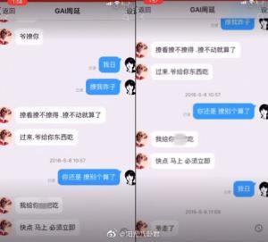 'GAI' แร็ปเปอร์จีนชื่อดังงานเข้า!!! ล่าสุดมีคนปล่อยข่าวลือที่อ้างว่าเขาเคยส่งแชทคุกคามแฟนคลับสาว