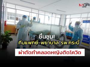 ชื่นชม! ทีมแพทย์-พยาบาล รพ.กระบี่ ผ่าตัดทำคลอดผู้ป่วยโควิด-19 ได้สำเร็จ เผยต้องใช้ทีมถึง 15 คน