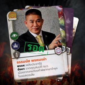 ภาพ จากเฟซบุ๊ก Thanathorn Juangroongruangkit - ธนาธร จึงรุ่งเรืองกิจ