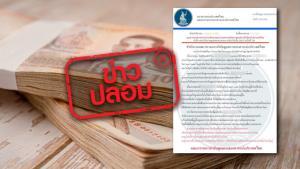 ข่าวปลอม! ธปท. ส่งเอกสารแจ้งผู้ขอกู้เงิน เรื่องบัญชีถูกระงับ และให้โอนเงินมัดจำเพื่อพิสูจน์การหมุนเวียนเงิน