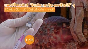 """แพทย์ชี้สายพันธุ์ """"อินเดีย-บราซิล-แอฟริกาใต้"""" ดุ ชีวิตต้องเลือก ไม่ฉีดวัคซีนป้องกัน = ตาย!!?"""