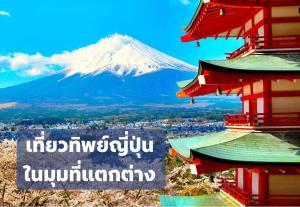 """เที่ยวทิพย์ญี่ปุ่นสุดฟิน ในมุมมองที่แตกต่าง จาก """"Airbnb"""""""