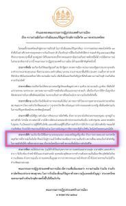 """บอร์ดปฏิรูปประเทศด้านการเมือง แนะ 6 ข้อ ทุกภาคส่วนร่วมสู้โควิด-19 จี้ """"สื่อมวลชน"""" หยุดวิจารณ์"""