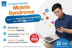 Mobile Syndrome by เมืองไทยประกันภัย คุ้มครอง 11 โรคฮิตของคนยุคดิจิทัล