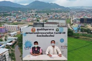 """""""เชียงใหม่"""" สั่งคุมเข้ม 46 ช่องทางธรรมชาติ สกัดคนข้ามแดนไทย-พม่า หลังบ่อน-แหล่งบันเทิงท่าขี้เหล็กเปิด"""