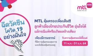 เมืองไทยประกันชีวิตขยายความคุ้มครองครอบคลุมผลกระทบหลังฉีดวัคซีนโควิด-19 ฟรี!