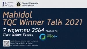 """ม.มหิดล เปิดใจ 3 คณบดีถอดบทเรียนเสวนาออนไลน์ """"Mahidol TQC Winner Talk 2021"""""""
