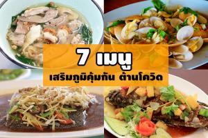 7 เมนูอาหารไทย เสริมภูมิคุ้มกัน ต้านโควิด