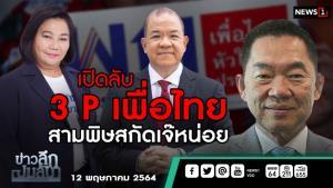 ข่าวลึกปมลับ : เปิดลับ 3 P เพื่อไทย สามพิษสกัดเจ๊หน่อย