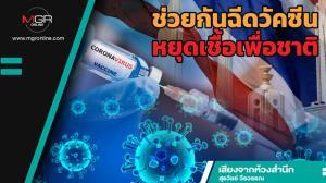 ช่วยกันฉีดวัคซีนหยุดเชื้อเพื่อชาติ