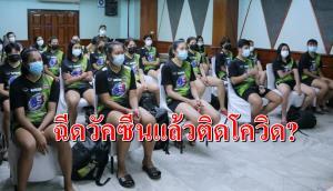 ไขข้อข้องใจทีมลูกยางสาวไทยติดโควิด-19 ทั้งที่เพิ่งฉีดวัคซีนเข็มแรก