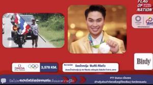 """""""สมรักษ์-แต้ว พิมศิริ"""" ร่วมเชียร์รุ่นน้องสู้ศึกโอลิมปิก! วิ่งธงชาติไทย เข้าสู่ 1,000 กม.สุดท้าย"""