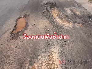 ชาวบ้านสงขลาร้องถนนพังเป็นหลุมเป็นบ่อซ้ำซาก สร้างความเดือดร้อนหนัก