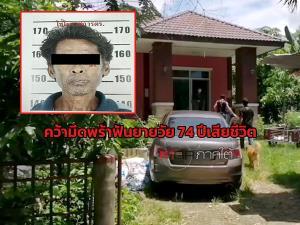 ทะเลาะกันเรื่องเขตแดน! อดีตนักโทษฆ่าปาดคอคว้ามีดพร้าฟันยายวัย 74 ปีเสียชีวิต