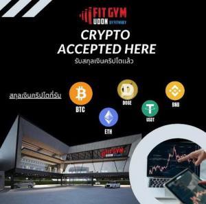 """""""FITGYM UDON"""" เพิ่มโอกาสทางธุรกิจ รับชำระค่าบริการสกุลเงินดิจิทัลเจ้าแรกฟิตเนสในไทย"""