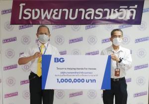 บีจี มอบ 1 ล้านบาทให้แก่รพ.ราชวิถี หนุนซื้อเครื่องช่วยหายใจสู้วิกฤติโควิด-19