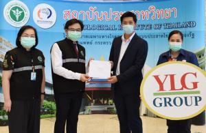 YLG มอบเงินบริจาค 200,000 บาท ให้สถาบันประสาทวิทยา  เพื่อซื้อเครื่องให้อากาศผสมออกซิเจนอัตราการไหลสูง เพื่อสู้ภัย COVID-19