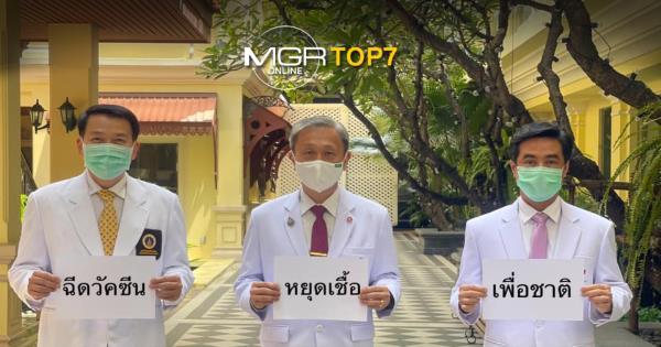 #MGRTOP7 : ฉีดวัคซีนวาระแห่งชาติ   ยอดไทยแซงจีน คลัสเตอร์เรือนจำโผล่   เรียนดีแต่ #จนทิพย์ สะพัดโซเชียลฯ