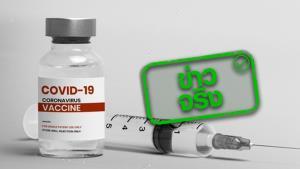 ข่าวจริง! สธ. อนุมัติ ให้วอล์กอินรับบริการฉีดวัคซีนโควิด-19 ได้แล้วทุกจังหวัด