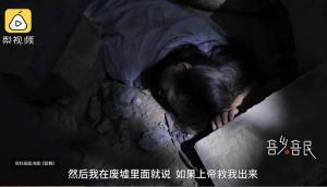 เลี่ยวจื้อถูกฝังอยู่ใต้กองซากหักพังเกือบ 30  ชั่วโมง กว่าเจ้าหน้าที่กู้ภัยสามารถช่วยเธอออกมา...(ภาพจากสื่อจีน pearvideo)