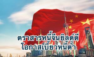 MFC คลอดกองทุนตราสารหนี้จีน เน้นผลตอบแทนดี-ผันผวนต่ำ