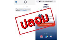 ไปรษณีย์ไทยเตือนผู้ใช้ระวังมิจฉาชีพแอบส่งข้อความหลอกลวง