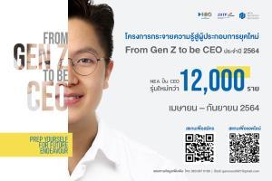 """DITP ตั้งเป้า ปั้นเด็ก Gen Z เป็น CEO รุ่นใหม่กว่า 12,000 ราย กับ """"โครงการกระจายความรู้สู่ผู้ประกอบการยุคใหม่ From Gen Z to be CEO"""" ในปี 2564 นี้"""
