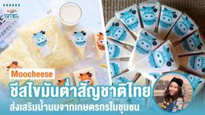 """ชีสไทยโฮมเมดบ่มธรรมชาติ ร้าน """"Moocheesee"""" ไขมันลดลง 70% โปรตีนสูง ส่งเสริมน้ำนมจากเกษตรกรในชุมชน"""