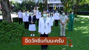 'ศิริราช'ชวนคนไทยรับวัคซีนป้องกันโควิด ลดความรุนแรงของโรค และการเสียชีวิต
