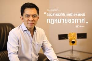 """""""ปกรณ์"""" ย้ำถึงเวลาแล้วที่ประเทศไทยจะต้องมี """"กฎหมายอวกาศ"""""""